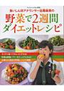 食いしん坊アナウンサー佐藤麻美の野菜で2週間ダイエットレシピ