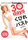 30日でキレイをつくる 30days of Exercise Vol.1