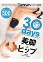 30日でキレイをつくる 30days of Exercise Vol.2