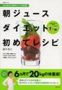 朝ジュースダイエット初めてレシピ 初心者向けの簡単ジュース決定版