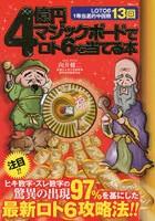 4億円マジックボードでロト6を当てる本 最新ロト6攻略法!!