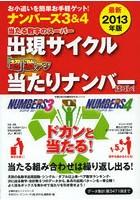 ナンバーズ3&4当たる数字のスーパー出現サイクル「超」激アツ当たりナンバーはコレ! 最新2013年版