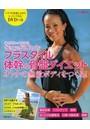 キャロル・ハルヨのSexy & Fit Bodyフラスタイル体幹&骨盤ダイエット