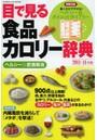 目で見る食品カロリー辞典 ヘルシー&肥満解消2013〜14年版