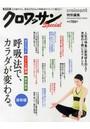 呼吸法で、カラダが変わる。 ダイエット ストレス解消 疲労回復 保存版