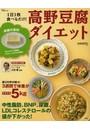 1日1枚食べるだけ!高野豆腐ダイエット 肥満治療でも採用!