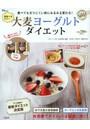 朝食べるだけ!大麦ヨーグルトダイエット 食べても太りにくい体にみるみる変わる!