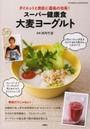 スーパー健康食大麦ヨーグルト ダイエットと美肌に最高の効果!