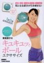 東尾理子のキュキュッとボールエクササイズ 1日3分はさむだけ!