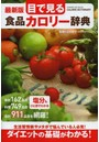 目で見る食品カロリー辞典 〔2013〕最新版