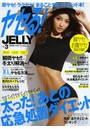 ヤセる!JELLY vol.3