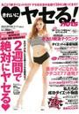 きれいにヤセる!nuts VOL.2(2014年版)