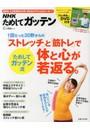 NHKためしてガッテン1回たった30秒からの「ストレッチ」と「筋トレ」で体と心が若返る。
