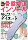 西倉式骨盤矯正インソール履くだけダイエット 履くだけで骨盤の開き&O脚が改善!!