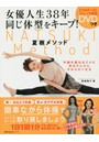 夏樹メソッド 女優人生38年同じ体型をキープ! 5つのポーズとストレッチ解説DVDつき