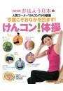 今度こそおなかを凹ます!けんコン!体操 NHKおはよう日本の人気コーナー'けんコン!'から厳選