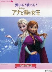 弾いて!歌って!アナと雪の女王 完全保存版
