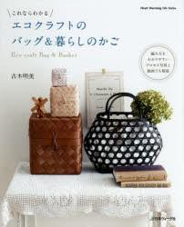 エコクラフトのバッグ&暮らしのかご これならわかる 編み方を動画でも解説