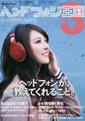 ヘッドフォン王国 No.3(2015Winter/Spring)