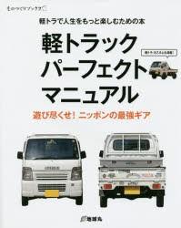 軽トラックパーフェクトマニュアル 軽トラックで人生をもっと楽しむための本 遊び尽くせ!ニッポンの最強ギア