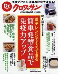 村上祥子さんが提案電子レンジですぐできる簡単発酵食品で免疫力アップ