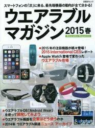 ウエアラブルマガジン スマートフォンの「次」に来る、最先端機器の動向が全て分かる! 2015春