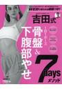 吉田式骨盤&下腹部やせ7daysメソッド 7daysでおなかまわりと一緒に他の部位もやせる!
