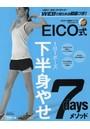 EICO式下半身やせ7daysメソッド 1週間で、確実に体が変わる!!WEBで見られる動画つき! 1日1ポーズ