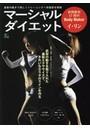 マーシャル・ダイエット 武術総合17段のBody Makerイ・リン