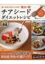 チアシードダイエットレシピ 食べるほどきれいになる'魔法の種'