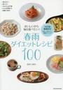 おいしいから毎日食べたい!春雨ダイエットレシピ100 1日1食!春雨宣言ゆる〜くおいしく、満腹ダイエット