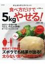 食べ方だけで5kgやせる! がんばらずにダイエット!