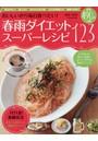 おいしいから毎日食べたい!春雨ダイエットスーパーレシピ123 1日1食!春雨宣言ゆる~くおいしく、満腹ダイエット