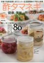 酢タマネギ健康と美味しさたっぷり簡単レシピ 手軽で効果抜群!!ダイエット&生活習慣病の予防と改善