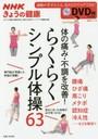 らくらくシンプル体操63 体の痛み・不調を改善!