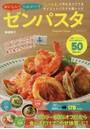 おいしい!ヘルシー!!ゼンパスタ 「しらたき」で作るおいしいダイエットパスタ&麺レシピ50