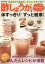 酢しょうがで体すっきり!ずっと健康! 冷え性から高血圧、ダイエットまで効く!