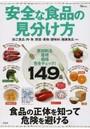 安全な食品の見分け方 加工食品|肉・魚|野菜・果物|調味料|健康食品|etc. 食品の正体を知って危険を避ける