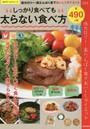 しっかり食べても太らない食べ方 低カロリー・高タンパク食でおいしくダイエット