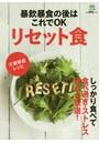 暴飲暴食の後はこれでOKリセット食 しっかり食べて食べ過ぎ・ストレス・疲れを撃退!