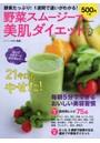 野菜スムージーで美肌ダイエット 酵素たっぷり!1週間で違いがわかる!