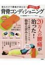 寝るだけで腰痛が消える!仙骨枕つき背骨コンディショニング