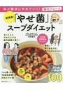 新発見!「やせ菌」スープダイエット 体が勝手にやせていく! 腸内フローラ