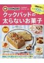 クックパッドの太らないお菓子 cookpadダイエット 間食OK!たった100kcalのレシピも!