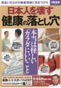 日本人を壊す健康の落とし穴 間違いだらけの健康情報に気をつけろ
