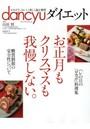 dancyuダイエット 〔2016-2〕