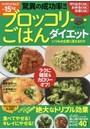 ブロッコリーごはんダイエット 野菜の王様を食べてダイエットすると、しっかり結果が出る!!