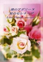 【クリックでお店のこの商品のページへ】渚のアデリーヌ/星のセレナーデ/Love Theme~Blue Lagoon~
