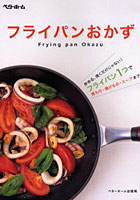 フライパンおかず 炒める、焼くだけじゃない!フライパン1つで煮もの・揚げもの・スープまで