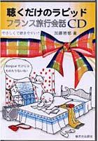 【クリックでお店のこの商品のページへ】CD 聴くだけのラピッド・フランス旅行会